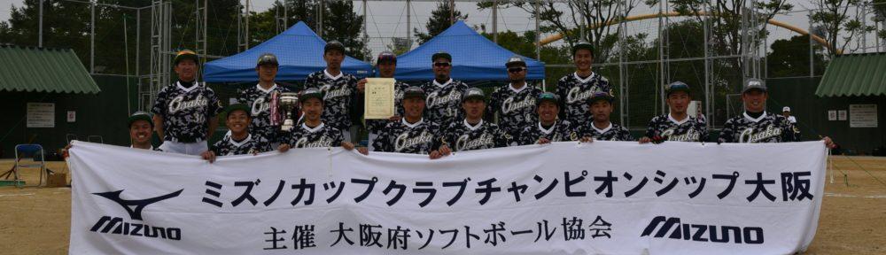 守口市ソフトボール協会